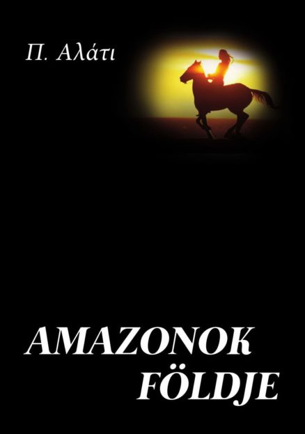 Amazonok földje-0
